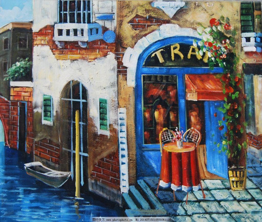 小商店油画免费下载 小商店油画 小镇风格油画 欧式小镇油画 小商店
