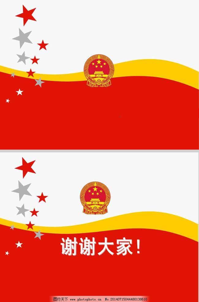 红色十月ppt背景图片