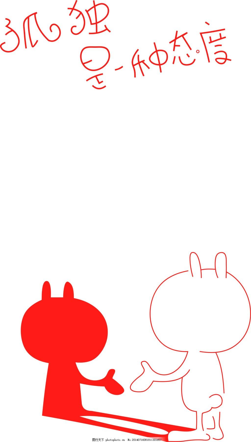 设计图库 动漫卡通 卡通动物    上传: 2015-3-25 大小: 43.