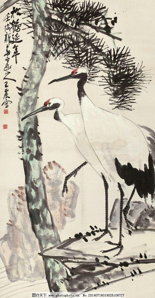 松鹤延年 国画 王震 松树 仙鹤 鹤 松 花鸟 绘画书法 文化艺术 设计 1