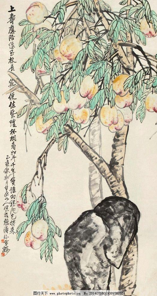 寿桃图 国画 王震 寿桃 桃子 桃 桃树 绘画书法 文化艺术 设计 100dpi
