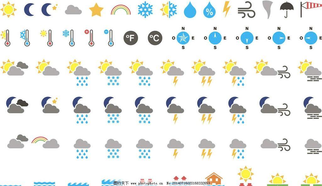 晴天 天气图标 天气标志-标志 设计 图标