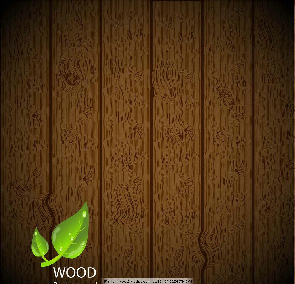 木板素材纹理设计 绿叶 环保 木头 木板 地板 木头背景 木质纹理 木质背景 木头素材 木头纹理 木质设计 木地板 木板背景 时尚背景 绚丽背景 背景素材 背景图案 矢量背景 背景设计 抽象背景 抽象设计 卡通背景 矢量设计 卡通设计 艺术设计 背景底纹 底纹边框 设计 EPS