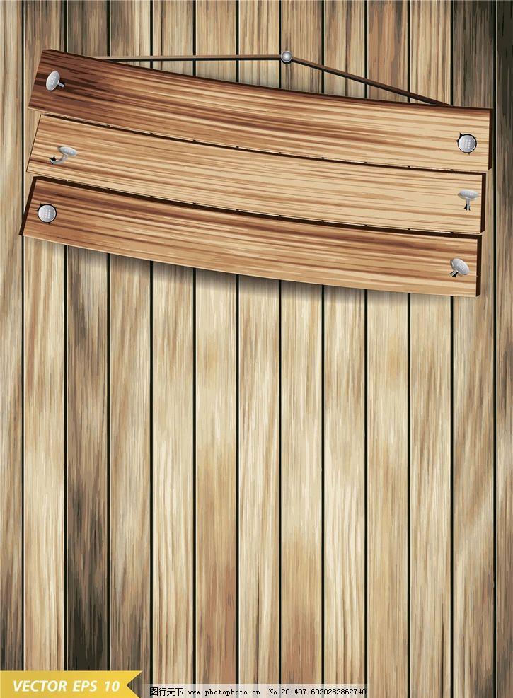 木板素材纹理设计 木头 木板 地板 木头背景 木质纹理 木质背景 木头素材 木头纹理 木质设计 木地板 木板背景 时尚背景 绚丽背景 背景素材 背景图案 矢量背景 背景设计 抽象背景 抽象设计 卡通背景 矢量设计 卡通设计 艺术设计 背景底纹 底纹边框 设计 EPS