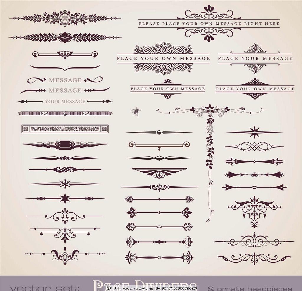 分割线 欧式线条 线条 背景线条 花纹线条 欧式条纹 图标 角标 欧式
