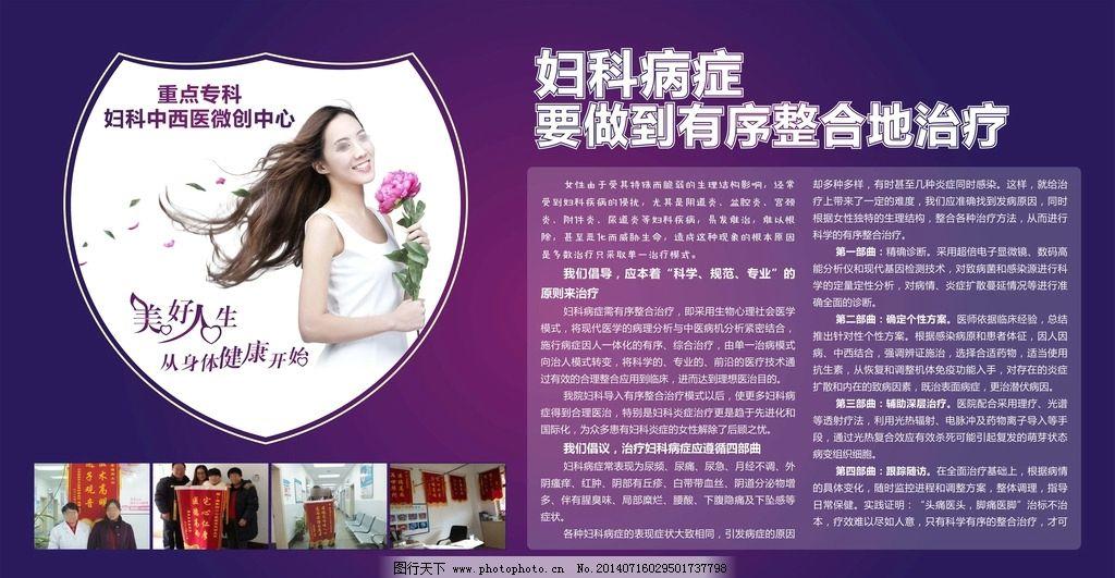 妇科医院展板 展板设计 美女 海报设计 创意 创新 浪漫紫色 妇科炎症