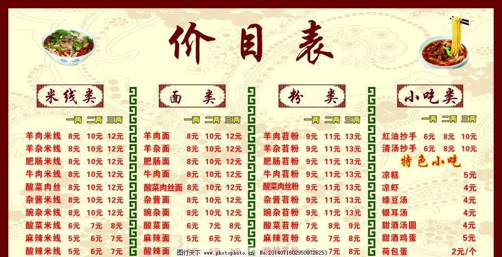 餐馆价目表 面价目表 小吃价目表 米线价格表 面广告 广告设计 设计