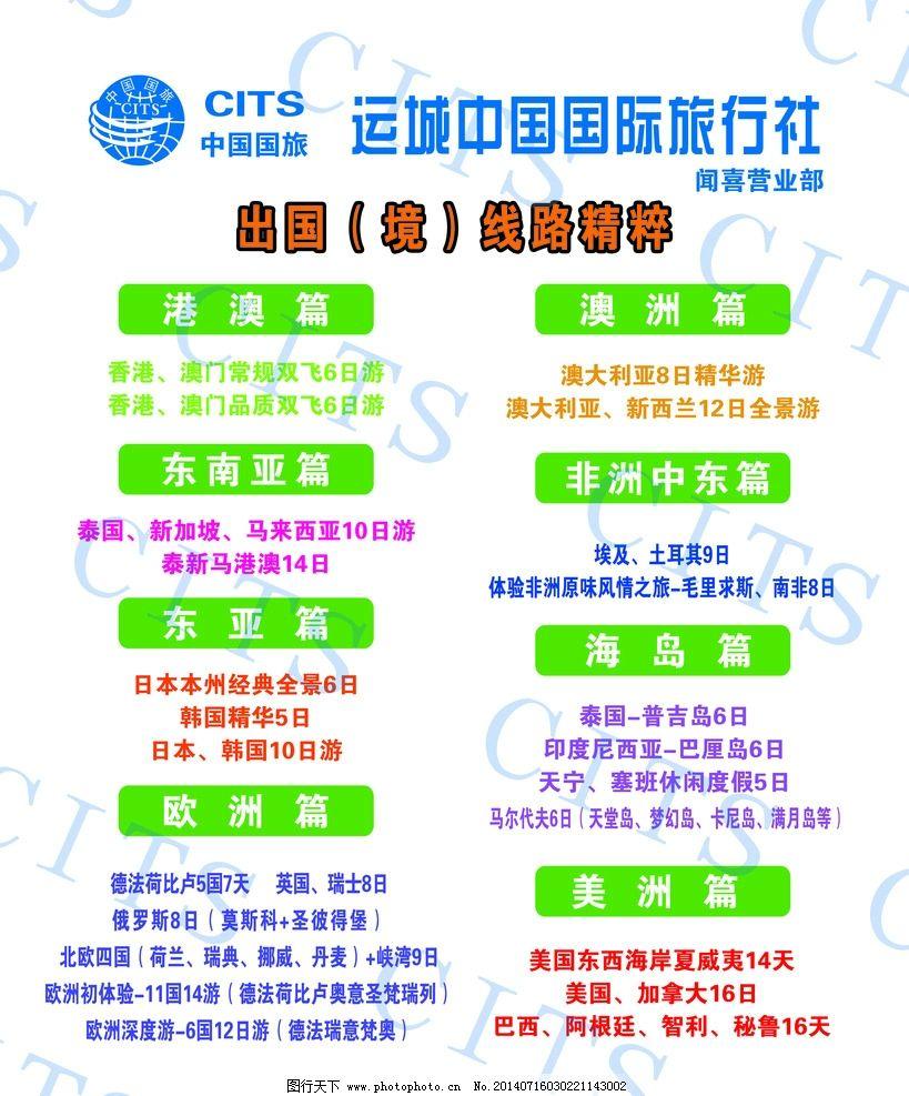 旅游展牌 中国国旅 国旅标志 旅游线路 旅游参考 展牌 线路指导 展板