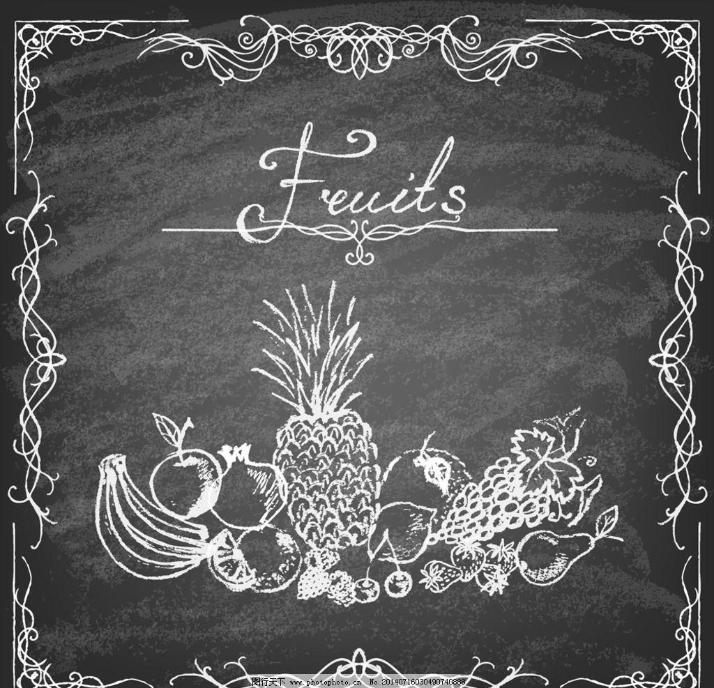 菜单 水果 欧式花纹 花边 边框 菜单设计 菜单图标 菜单标志 饭店菜单