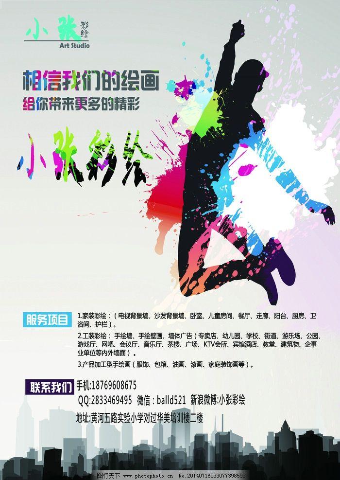 手绘墙宣传彩页dm海报图片