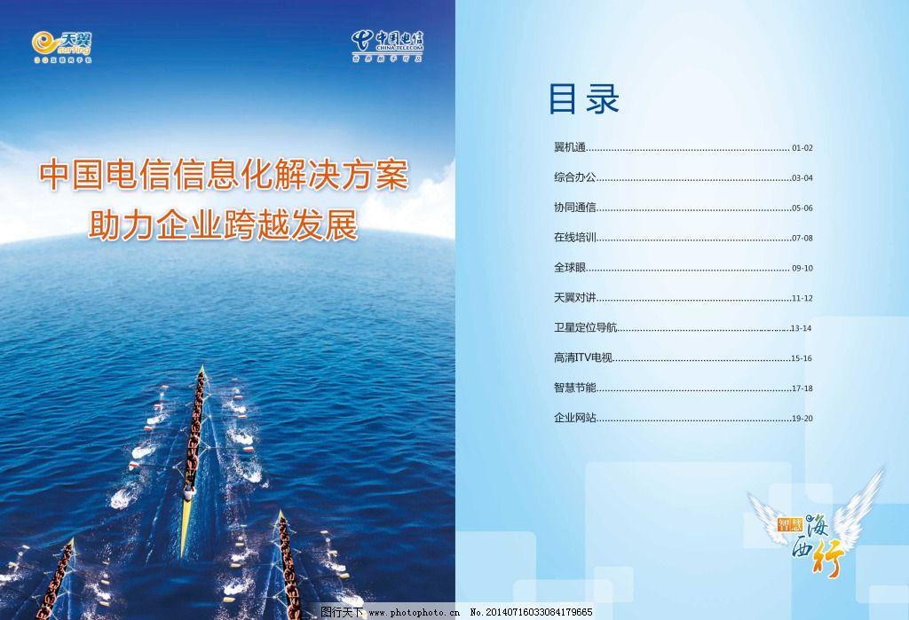 中国电信画册目录设计免费下载 版式设计 比赛 大海 电信 画册 科技图片