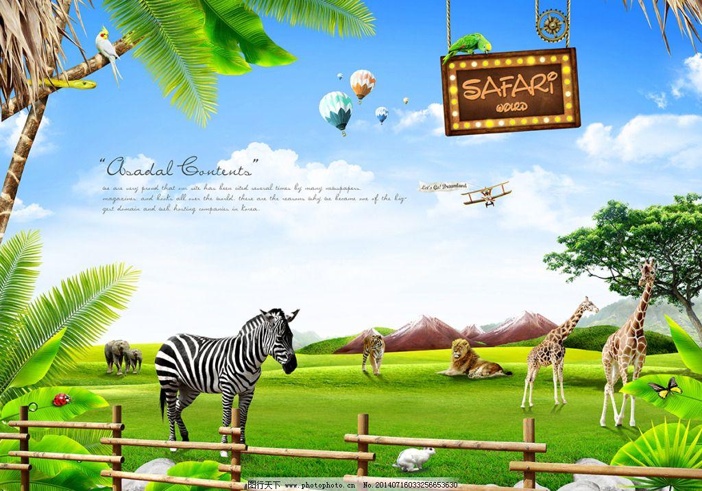 动物园风光 动物园风光免费下载 斑马 草地 狮子 椰树 栅栏 栅栏