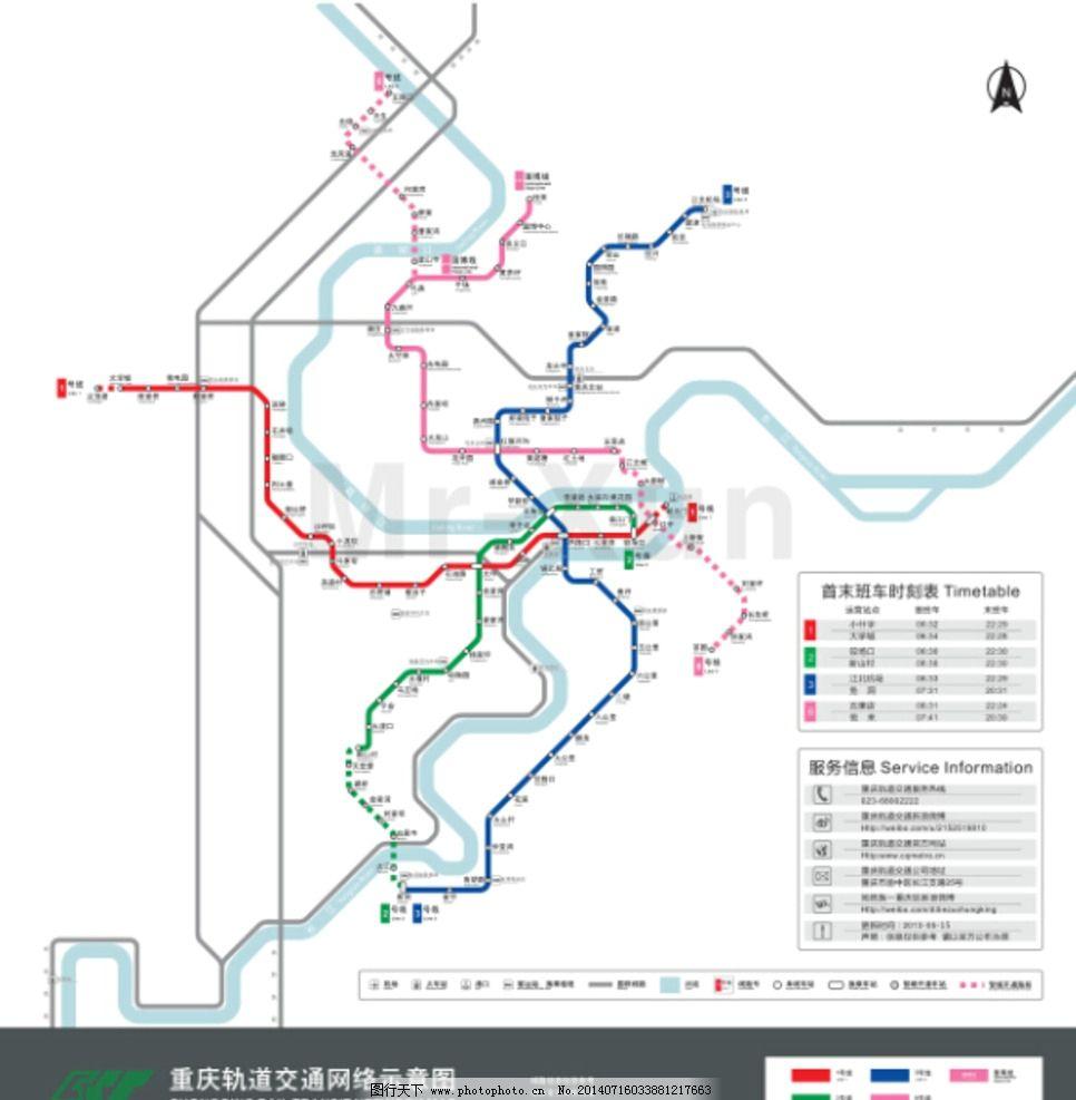 重庆轨道交通2013线路图片图片