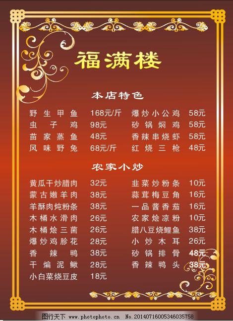 菜单模板免费下载 菜谱 饭店菜单 红色菜单 欧式花纹 中式边框 饭店