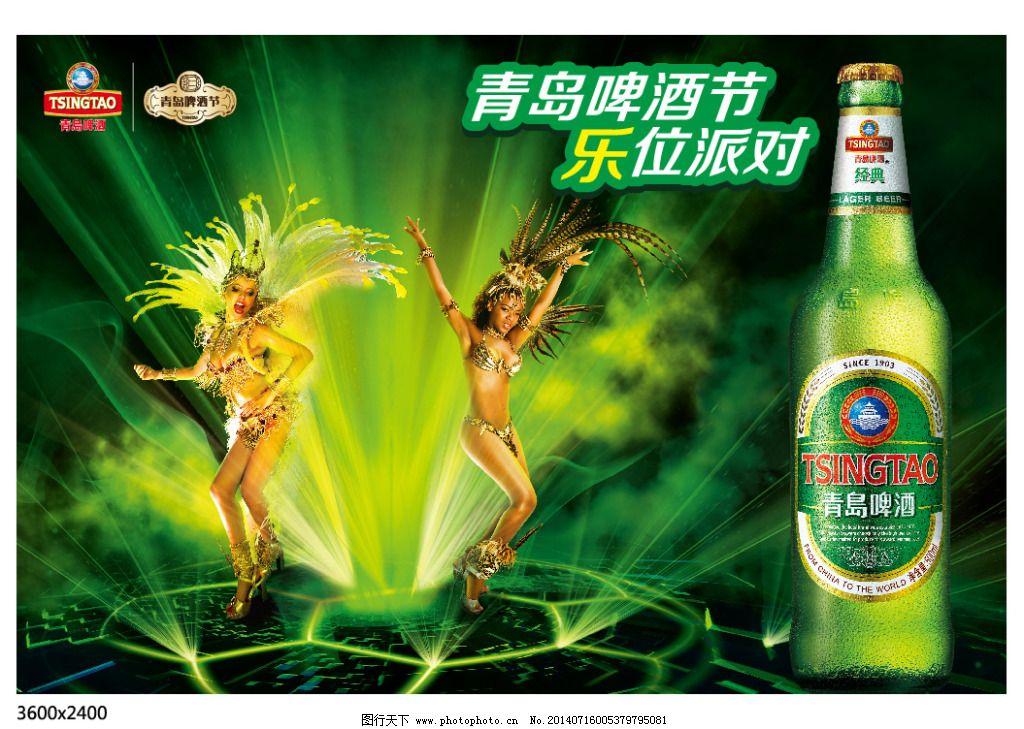 青岛啤酒节乐位派对免费下载 啤酒/美女/炫彩背景/绿色背景 矢量图