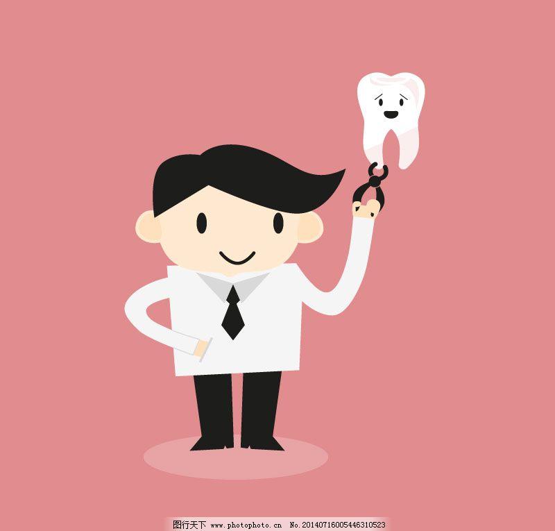 卡通牙医与牙齿矢量素材免费下载