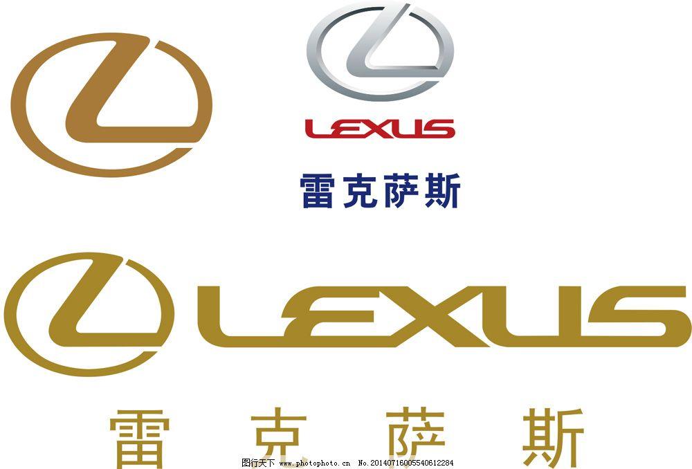 雷克萨斯汽车标志集合免费下载 logo 车标 金色 雷克萨斯 立体 汽车