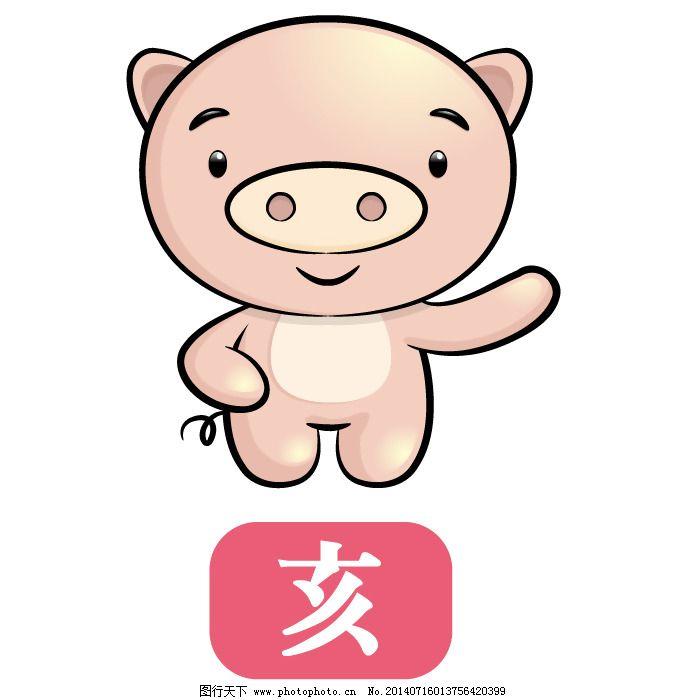 印花矢量图 婴童 童装 卡通动物 十二生肖 免费素材