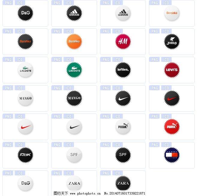 运动鞋品牌小图标下载