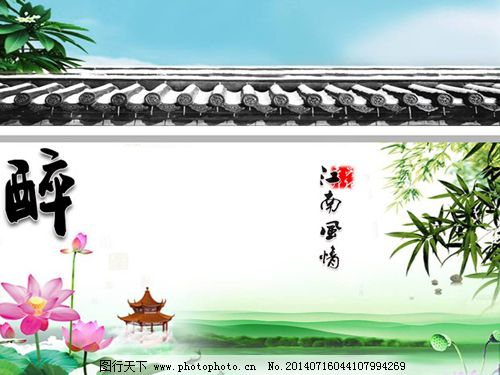 江南 风景/清新淡雅江南风景PPT背景图片