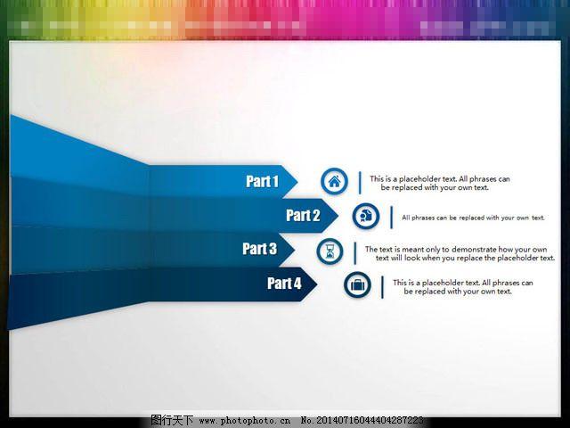 蓝色ppt背景 ppt箭头 列表 章节 导航 提纲 ppt目录素材 其他ppt模板