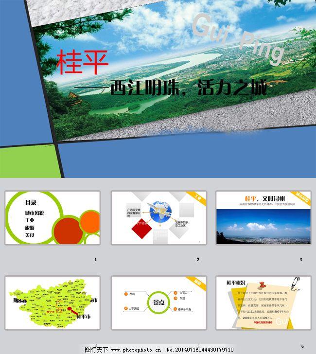 我的家乡ppt模板免费下载 家乡      介绍 设计 家乡      介绍 设计