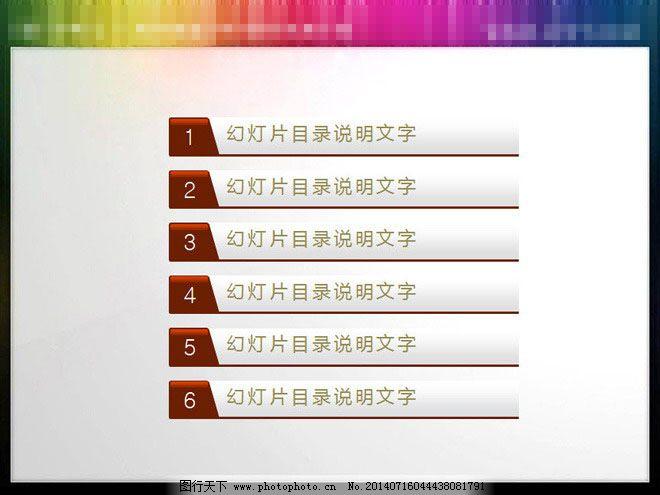 ppt目录 幻灯片列表 章节 导航 提纲 powerpoint素材 ppt 其他ppt模板