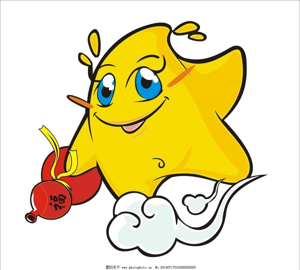 星星卡通图案 卡通星星 葫芦 祥云 微笑 星仙 动漫人物 动漫动画 设计