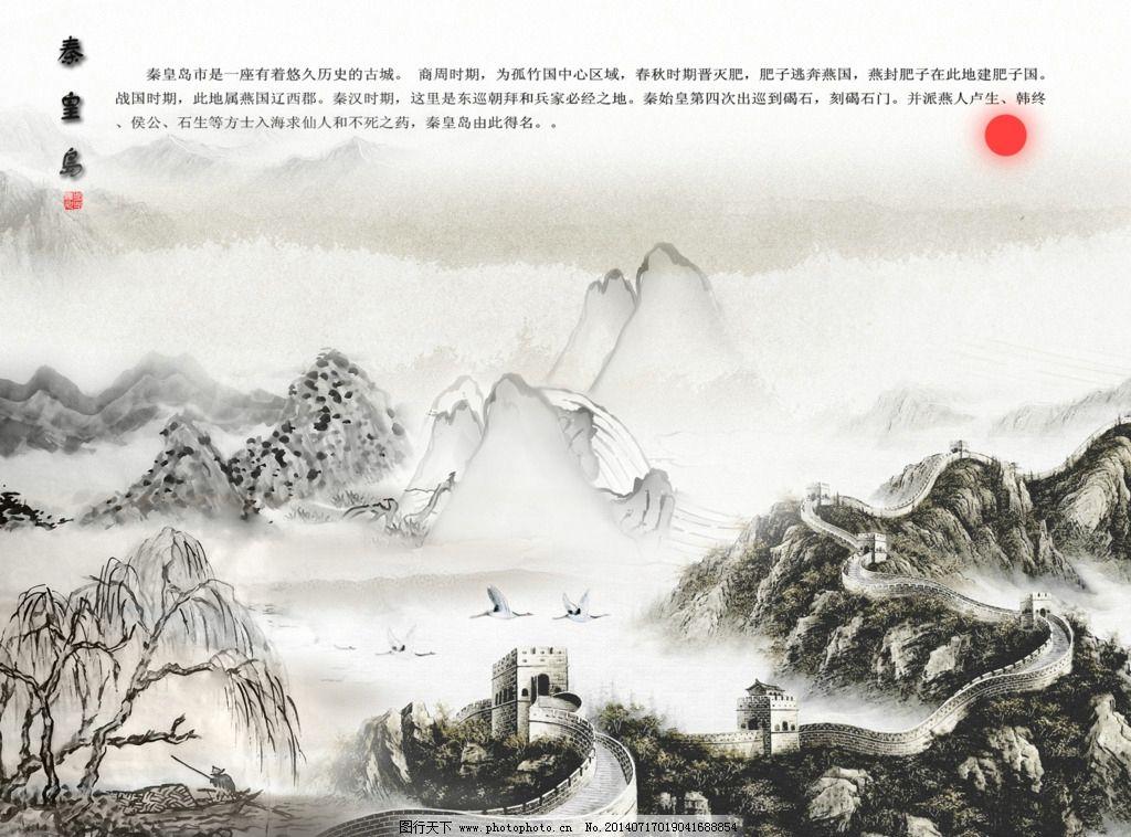 国画 秦皇岛 中国风 山水画 日出 长城 高山 湖泊 柳树 渔船