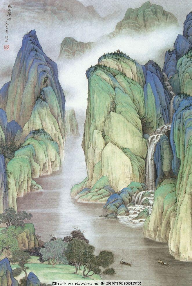 国画山水 国画 山水 名家 名作 工笔 绘画书法 文化艺术 设计 301dpi
