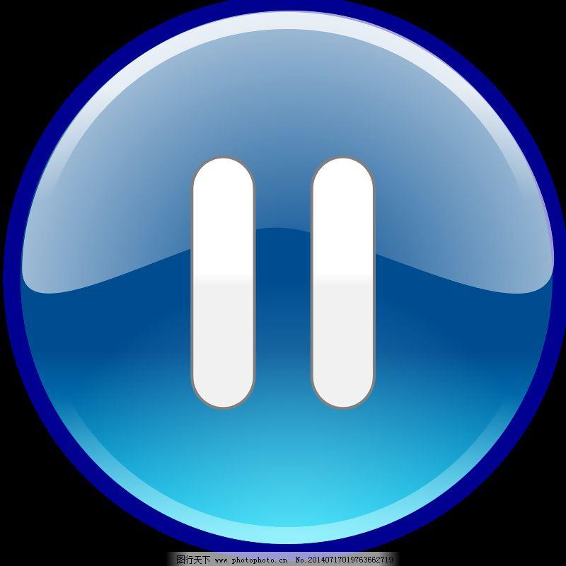 windows媒体播放器的暂停按钮图片