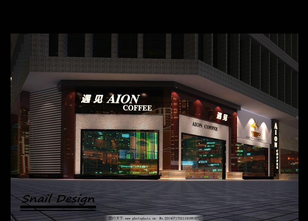 门头建筑 招牌 字体 灯光 石头漆 玻璃 3d作品 3d设计 设计 72dpi jpg图片