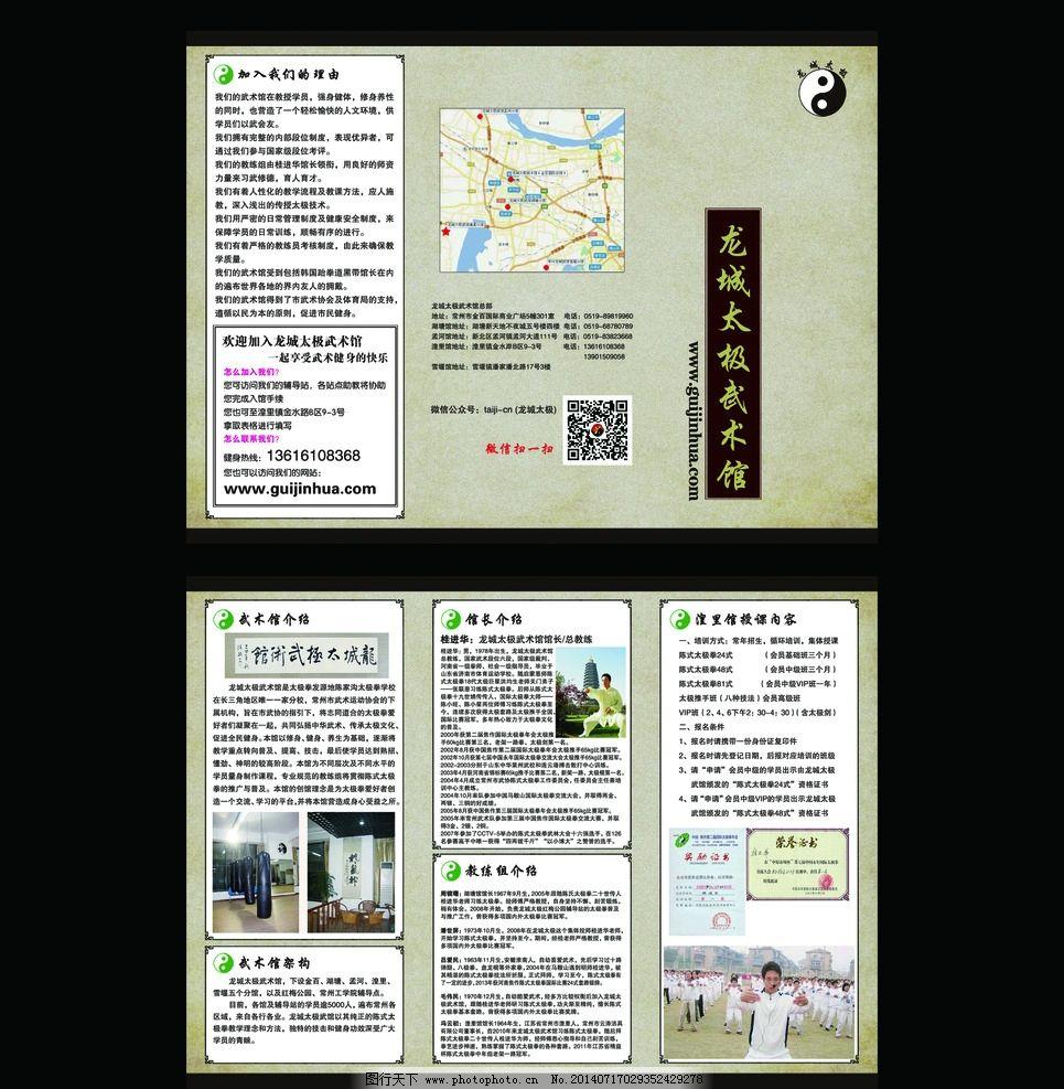 养生馆 宣传四折页 psd模板图片