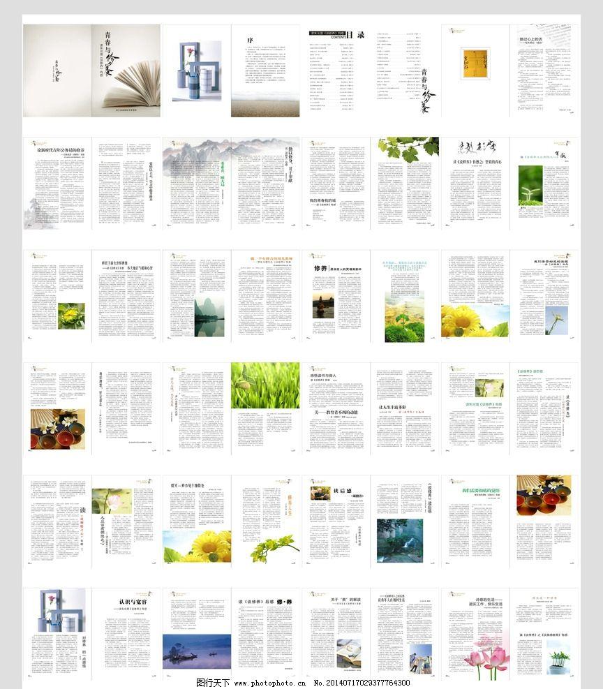 排版 散文集 杂文 随笔 杂志 书籍 平面 画册设计 广告设计 设计 cdr图片