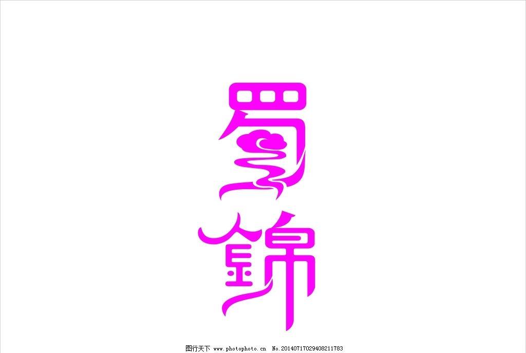 艺术字logo在线设计