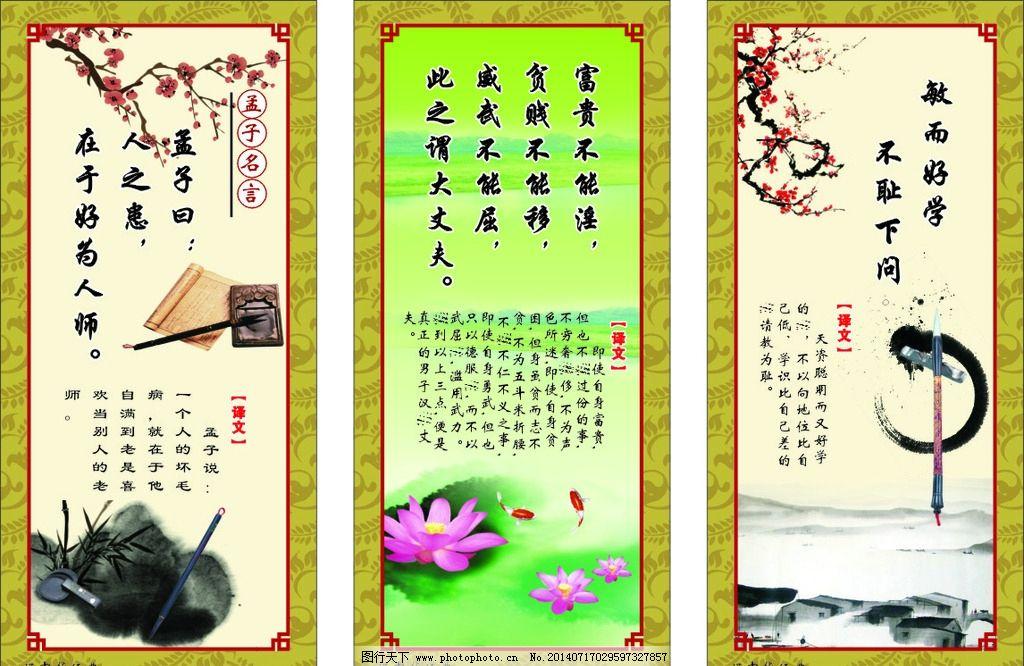 少年宫名言,孔子名言抱拳了老铁表情包暴走孟子图片中国风古典人图片