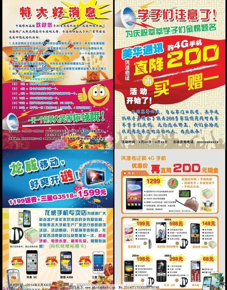手机促销传单图片_展板模板_广告设计_图行天下图库