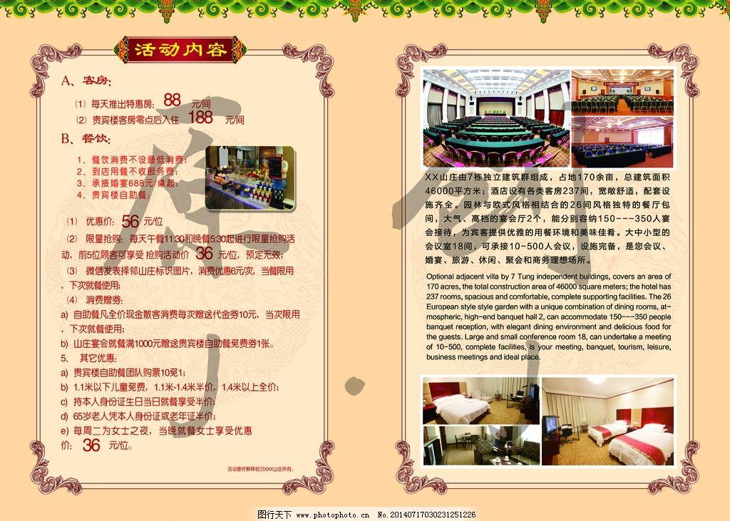 宾馆宣传单图片_展板模板