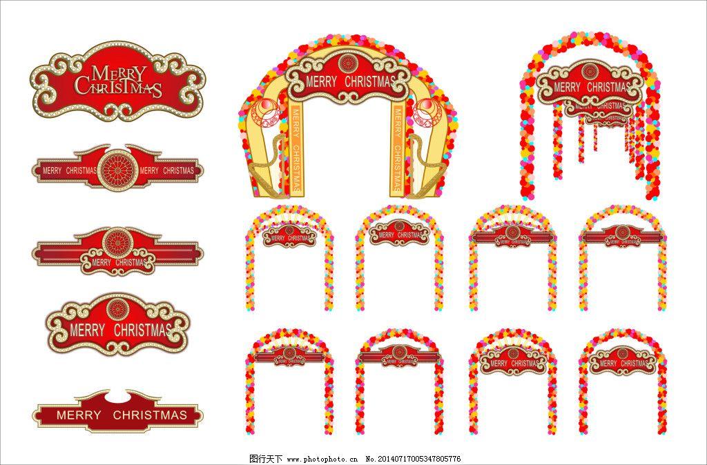 圣诞装饰弧形门 拱形门 桁架 节日 节日素材 经典 门头 欧式