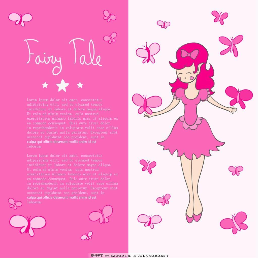 美丽的公主免费下载 公主 美丽 手绘 童话 手绘 美丽 童话 公主