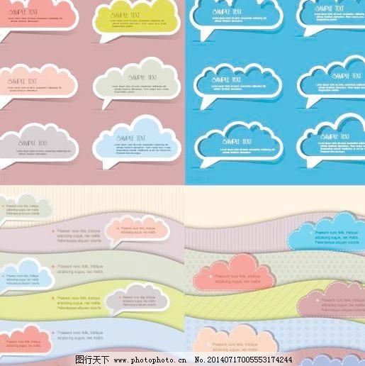 白云式的框架 白云式的框架免费下载 对话框 花纹矢量 矢量花边框图片
