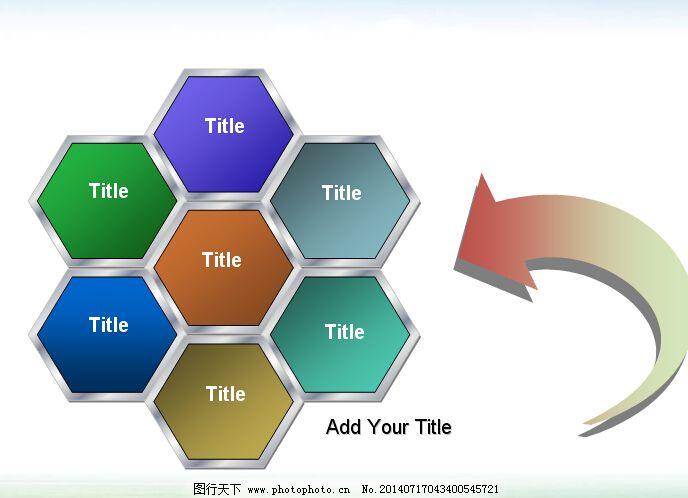六边形内容免费下载 六边形 六边形 箭头  PPT模板 ppt ppt背景模板