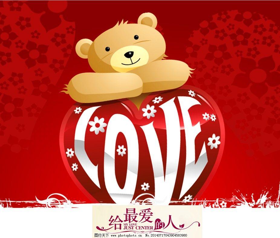 可爱小熊ppt素材