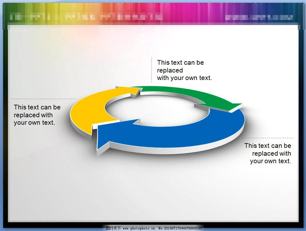 3d立体设计 循环结构ppt箭头素材 关系表达幻灯片 ppt 其他ppt模板