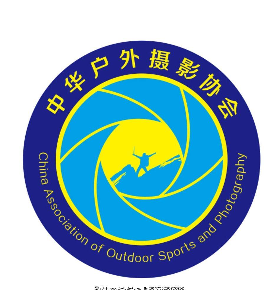 摄影协会 中华摄影协会 户外摄影协会 中华户外协会 广告设计 设计