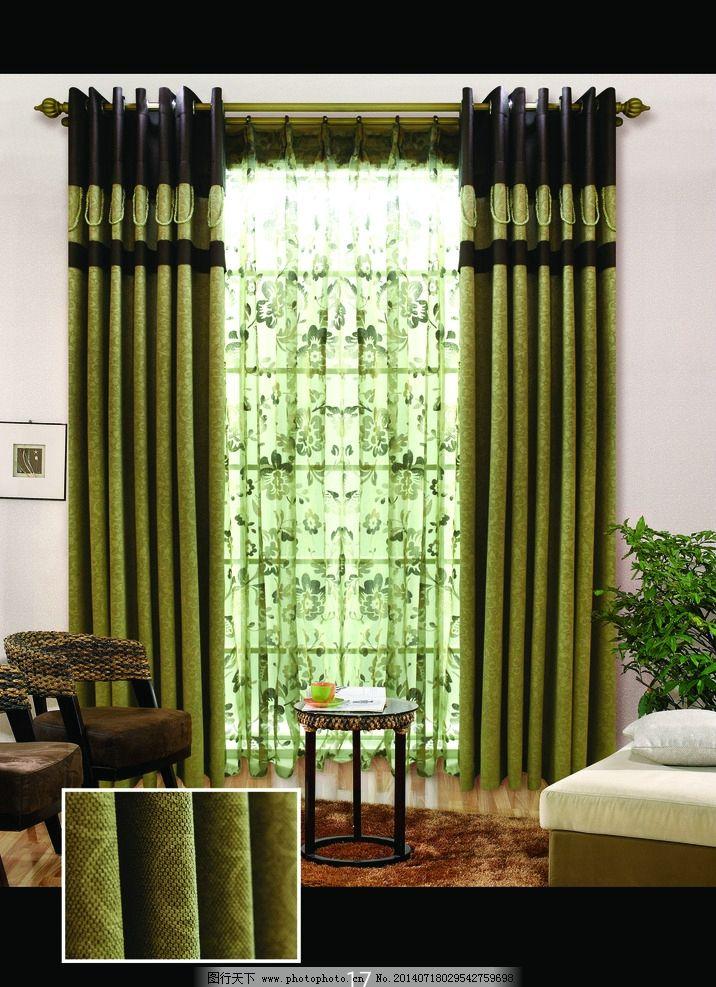 窗帘 窗帘效果图 窗帘布置 欧式窗帘 中式窗帘 广告设计 设计 250dpi