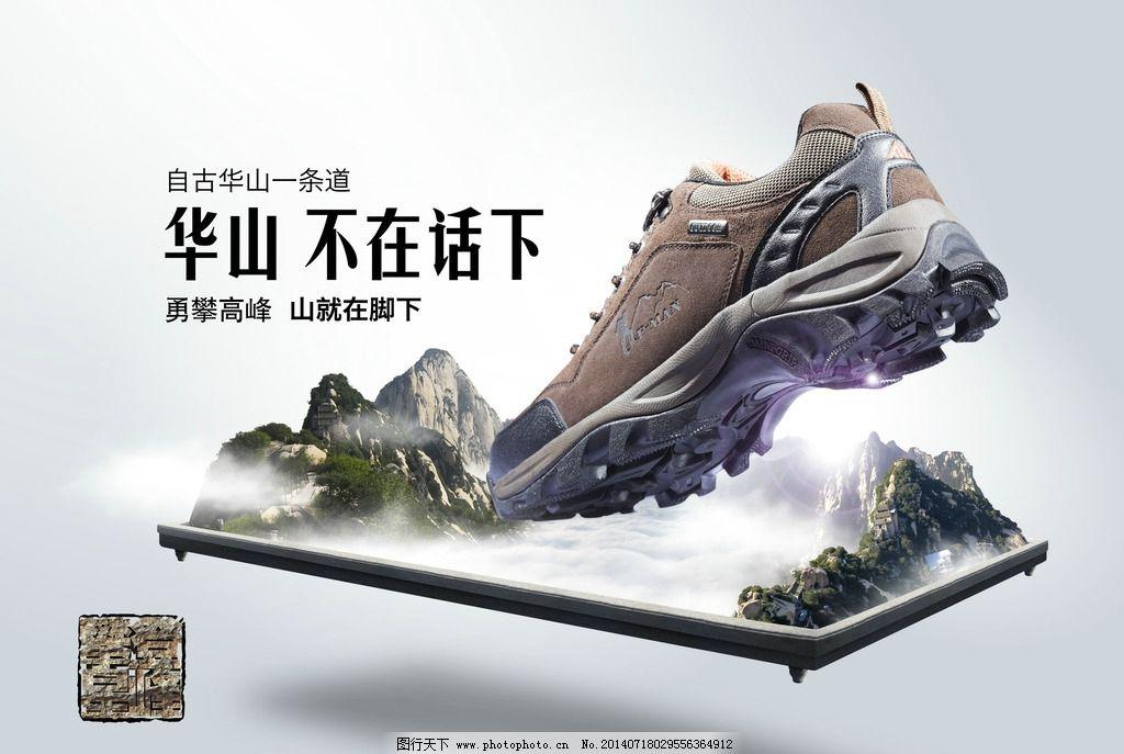 登山靴 鞋子      山 水 平台 云 山峰 创意 华山 脚下 广告设计 设计图片
