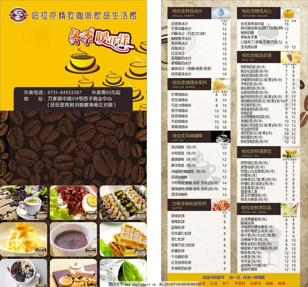 咖啡饮料饮品单 饮料菜单 饮品 背景 设计 饮品传单 饮品海报 饮品店
