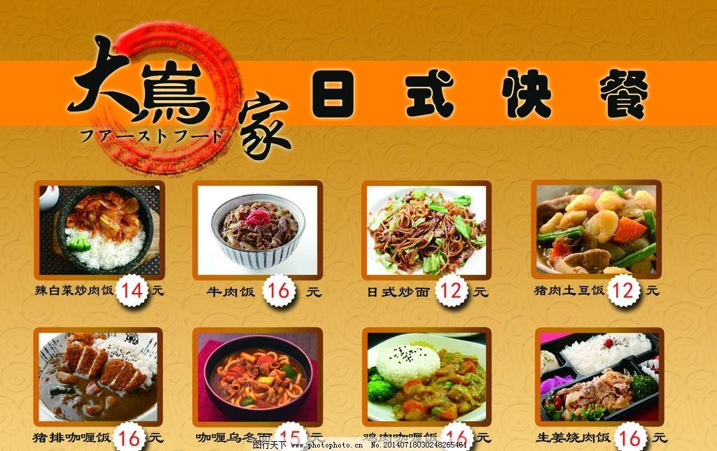 日式快餐宣传单图片_展板模板_广告设计_图行天下图库
