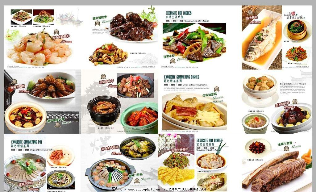 图片徽菜湘菜菜谱菜谱,视频素材新款菜谱川香芋红烧做法的排骨菜谱图片